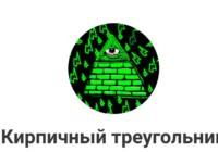 Канал Кирпичный треугольник Telegram