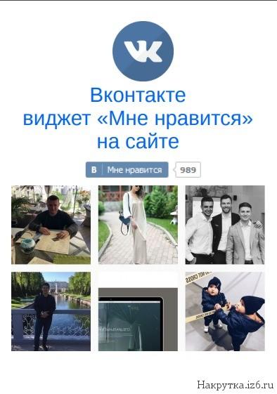 Вконтакте - виджет «Мне нравится» на сайте