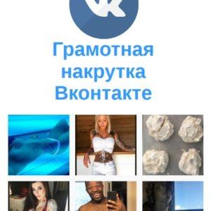 Накрутка Вконтакте (Вк)