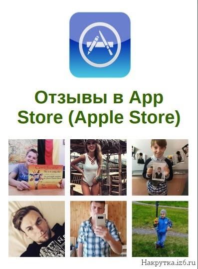 Отзывы в App Store (Apple Store)