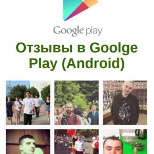 Отзывы в Goolge Play (Android)