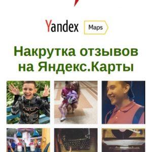 Отзывы Яндекс Карты