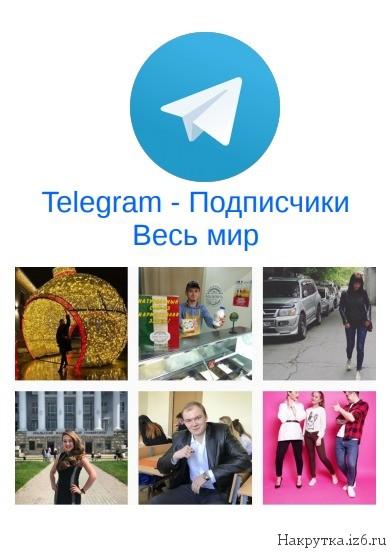 Telegram - Подписчики Весь мир