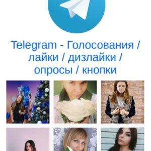 Telegram - Голосования, лайки, дизлайки, опросы, кнопки