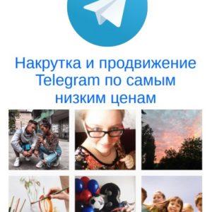 Telegram продвижение