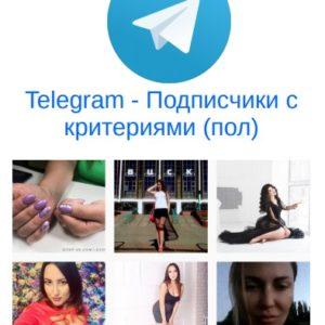 Telegram Подписчики Русские с критериями по полу