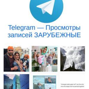Telegram Просмотры записей Зарубежные