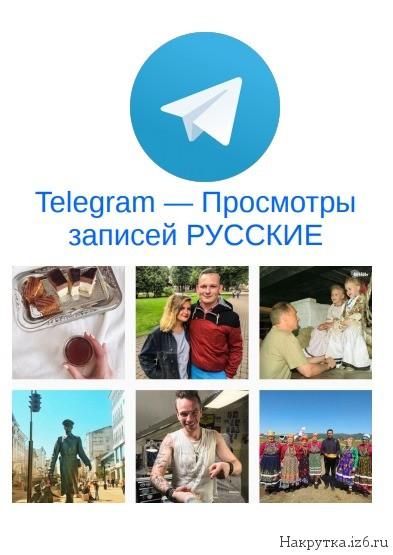 Telegram просмотры записей Русские