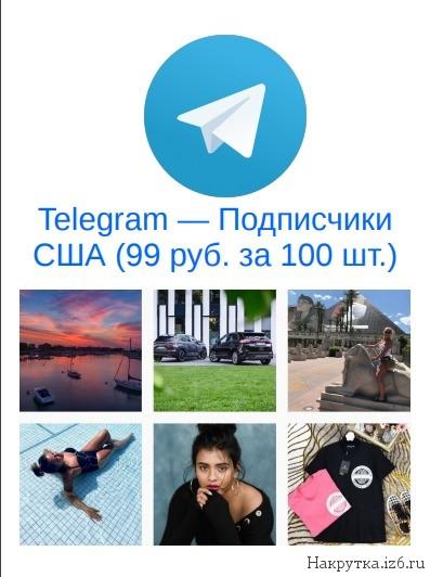 Telegram подписчики США (английские)