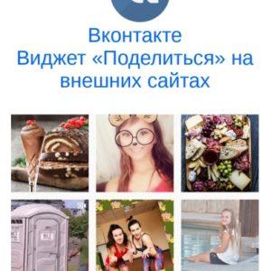 ВКонтакте - Виджет «Поделиться» на сайтах
