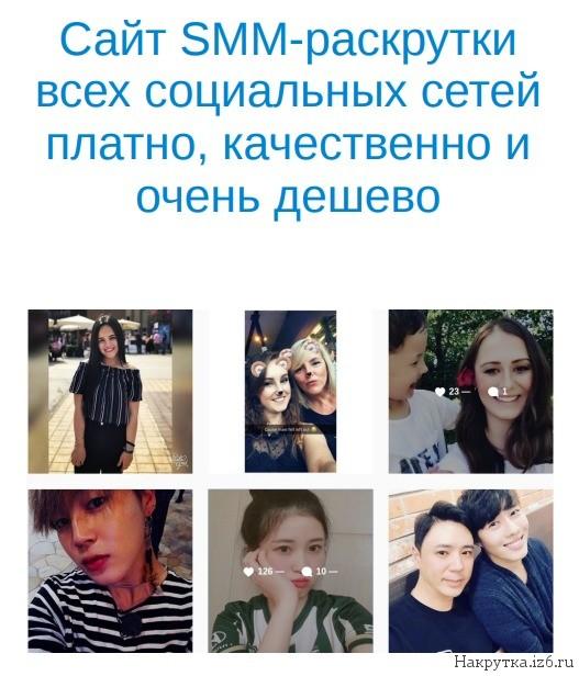 Сайт SMM-раскрутки социальных сетей платно