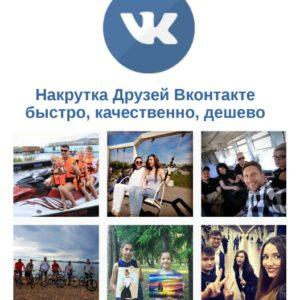 Накрутка друзей (подписчиков) Вконтакте