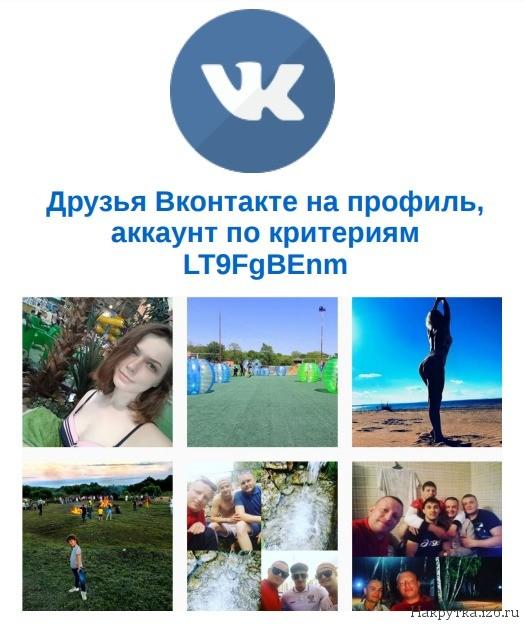 Друзья Вконтакте на профиль, аккаунт по критериям LT9FgBEnm