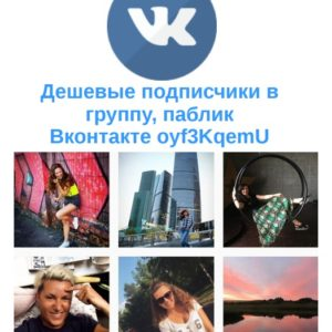 Дешевые подписчики в группу, паблик Вконтакте oyf3KqemU