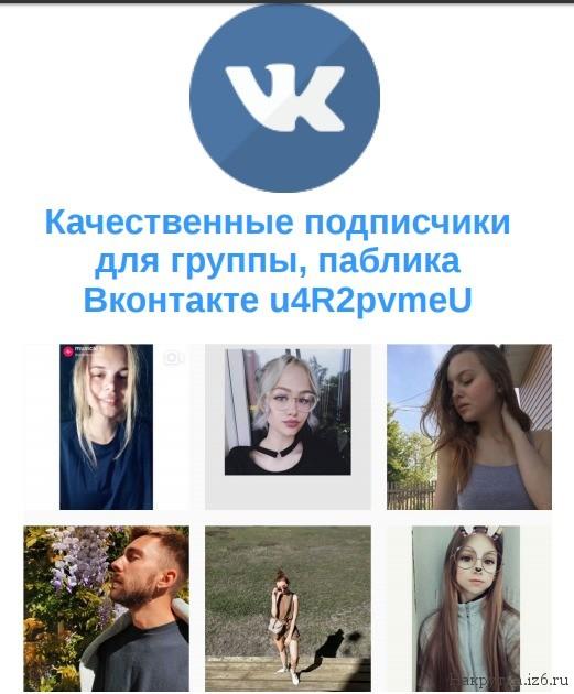 Качественные подписчики для группы, паблика Вконтакте u4R2pvmeU