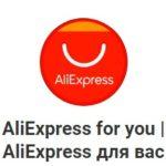 AliExpress for you | AliExpress для вас