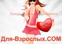 Официальный канал сайта Для-Взрослых.com 21+