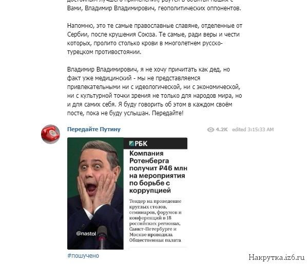 Канал Передайте Путину