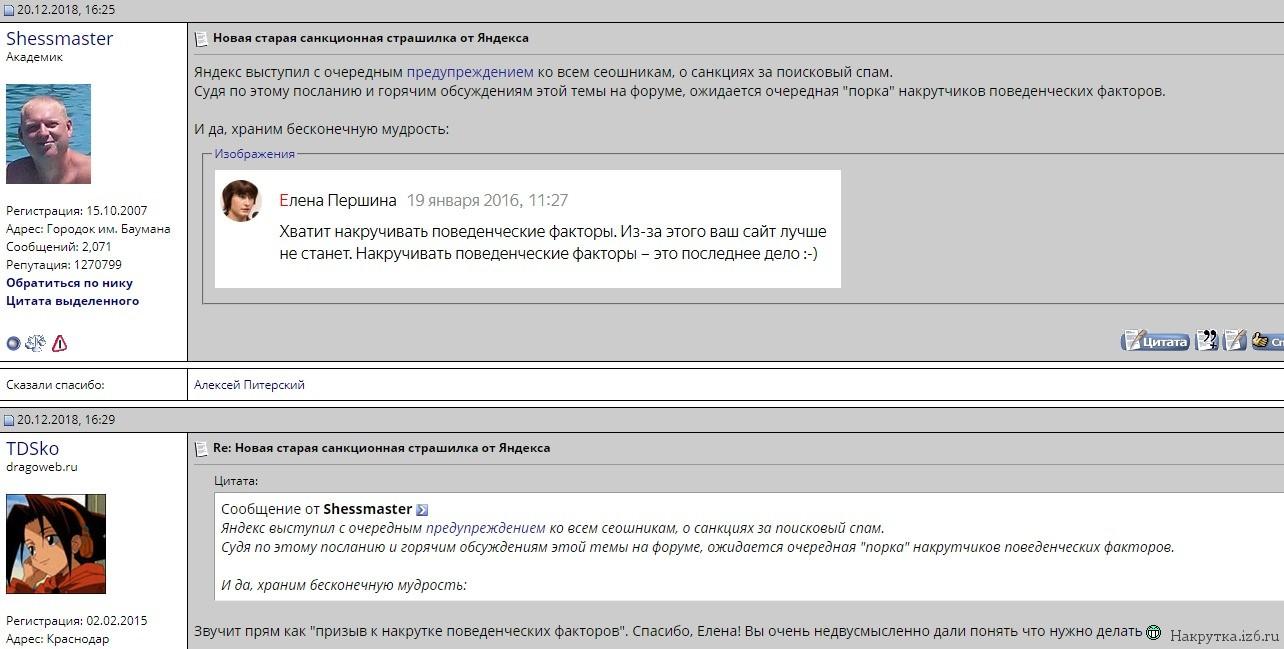 Обсуждение санкций Яндекса за накрутку поведенческих факторов на сайте