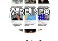 Канал V-RF INFO